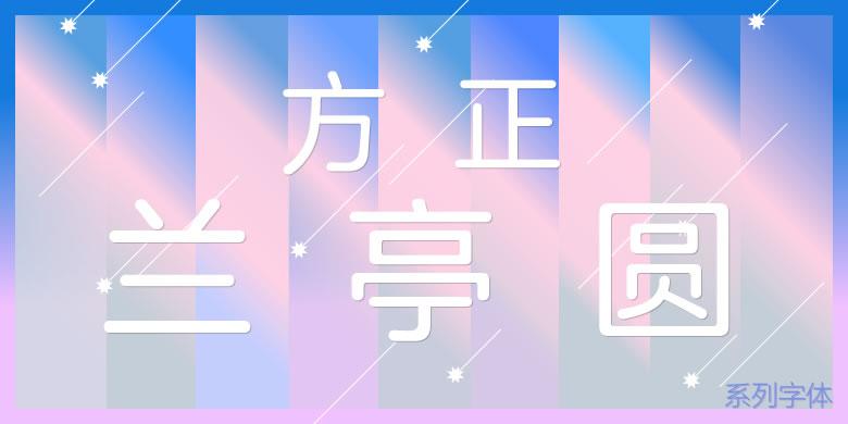 方正兰亭圆简体字体  0