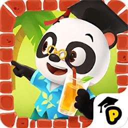 熊猫博士小镇度假完整版