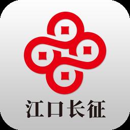 江口長征村鎮銀行手機銀行