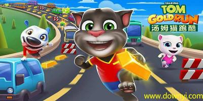 汤姆猫跑酷破解版2021最新版-汤姆猫跑酷正版下载-汤姆猫跑酷无限金币钻石版