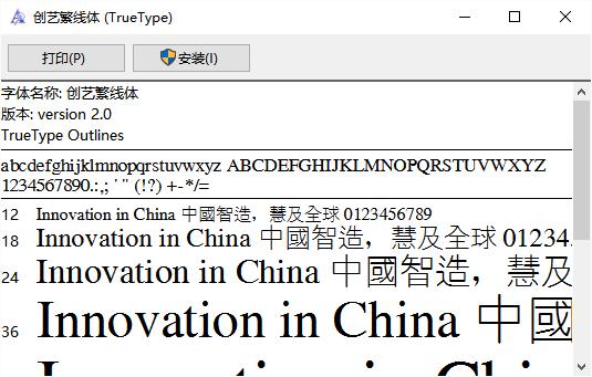 创艺繁线体字体文件 v2.0 免费版 0