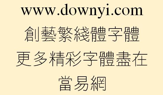 创艺繁线体字体文件