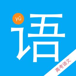 高考语文宝典app