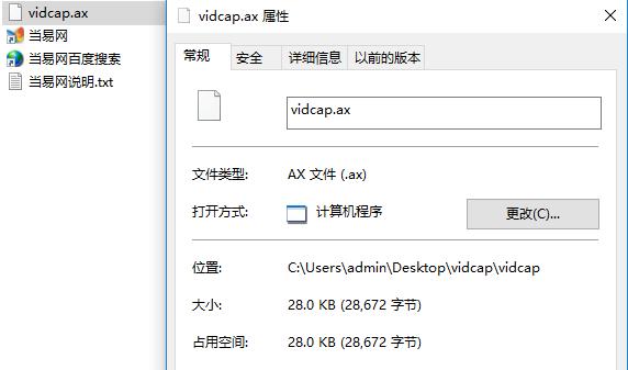 vidcap.ax文件