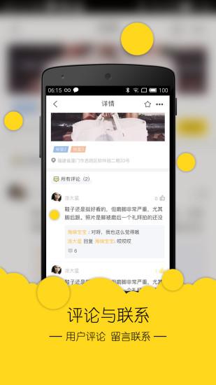 安福通商城app v3.0.3 安卓官方版 0