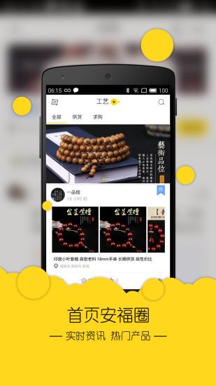 安福通商城app
