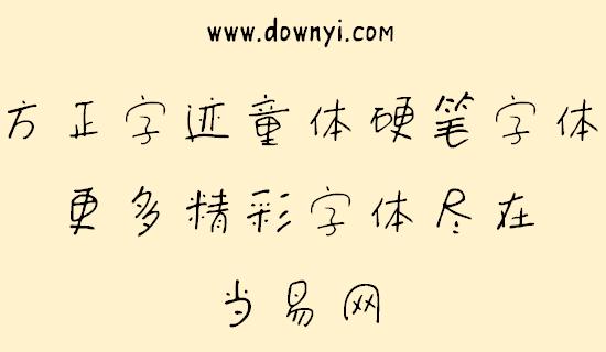 方正字迹童体硬笔字体文件 v1.00 安装版