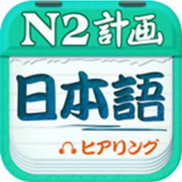 日语n2真题听力app