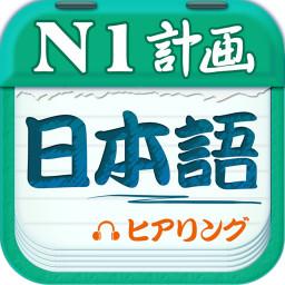 日语n1听力真题app
