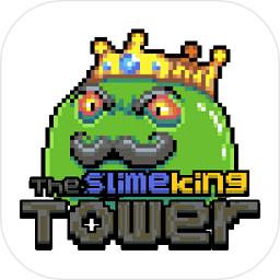 史萊姆王之塔破解版