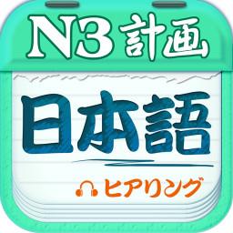 日语n3听力app