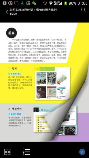 带着韩语去旅行手机版 v2.22.121 安卓版图片