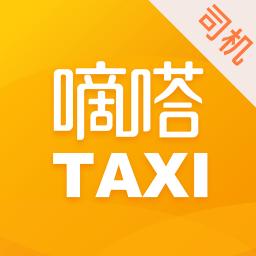 嘀嗒出租司机appv3.5.56 安卓版