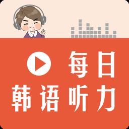 每日韩语听力客户端