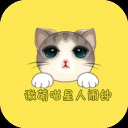 激萌喵星人闹钟app