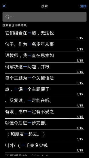随时随地学韩语手机版 v2.25.134图片