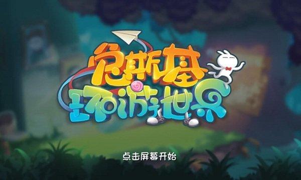 可爱萌中国地图模板
