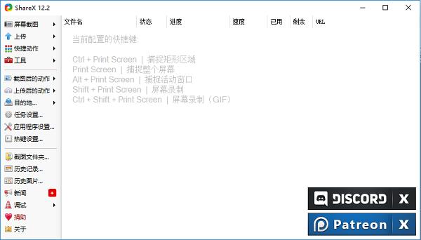 sharex汉化版 v12.2.0 官网中文版 0