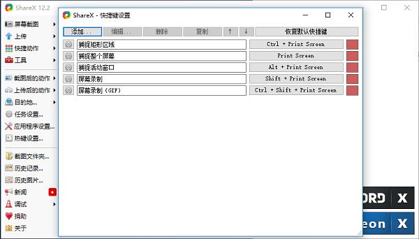 sharex中文版
