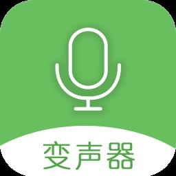 手机万能变声器软件
