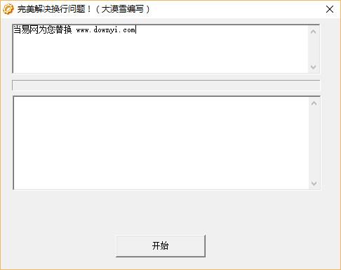 汉字注音软件