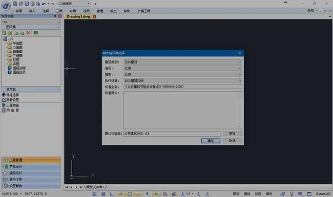 浩辰cad节能软件 官方版 0