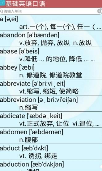 基础英语口语软件 v2.1.3 安卓版 3