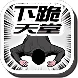 抖音下跪天堂中文版