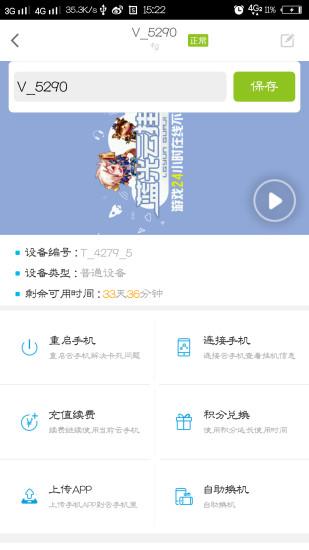 蓝光云挂机app