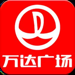 万达广场app