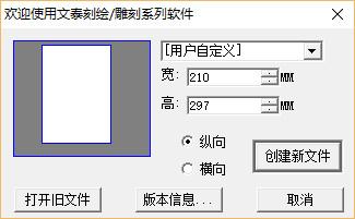 文泰刻绘2018破解版 v10.0.1 官方版 1