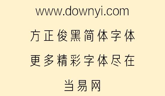 方正俊黑简体字体文件 v1.00 安装版