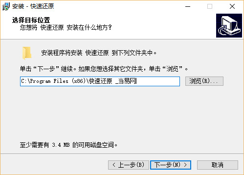网吧快速还原软件 v1.6 免费安装版 1