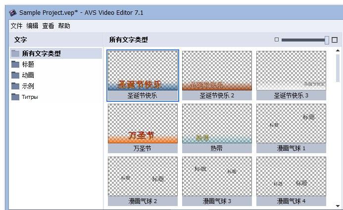 avs video editor中文版 官方安装版 0