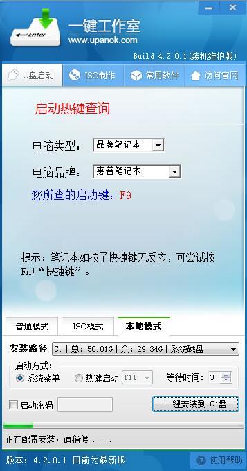 一键工作室u盘装系统 v4.2.0.1 官方版 0