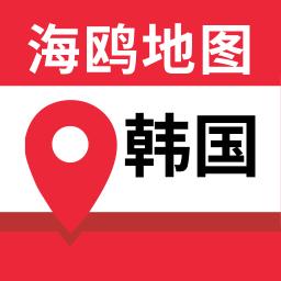海鸥韩国地图手机版