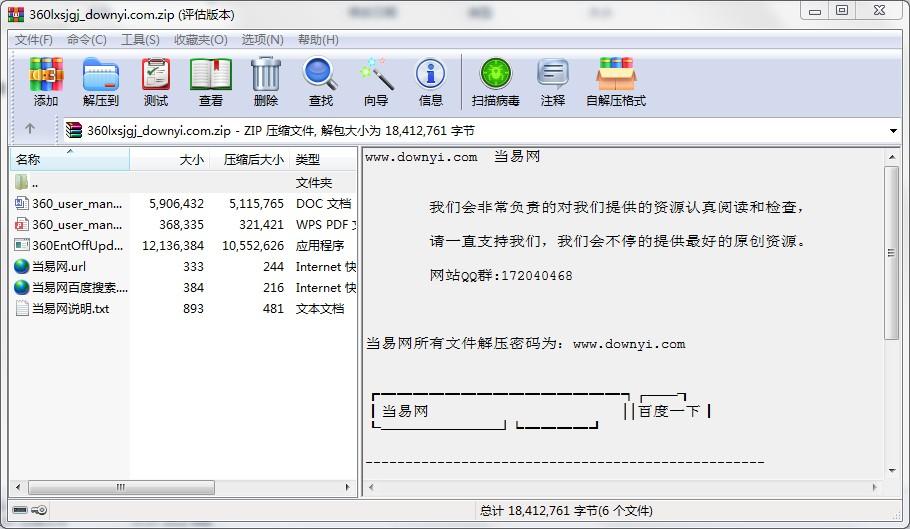 360离线升级工具 v3.0 免费版0