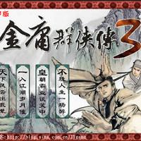 金庸群侠传3加强版