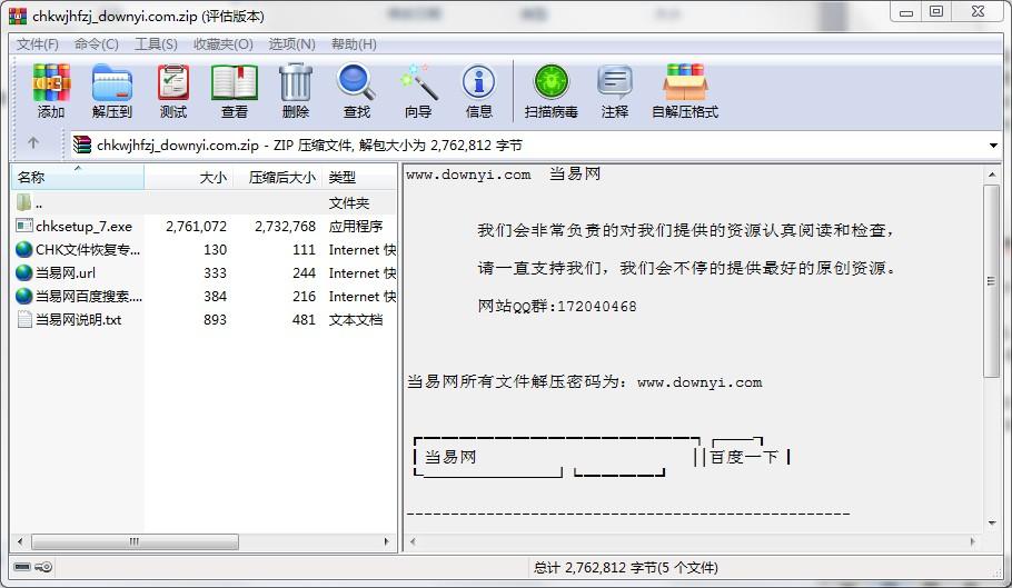 chk文件恢复专家 v1.08 永久免费版 0