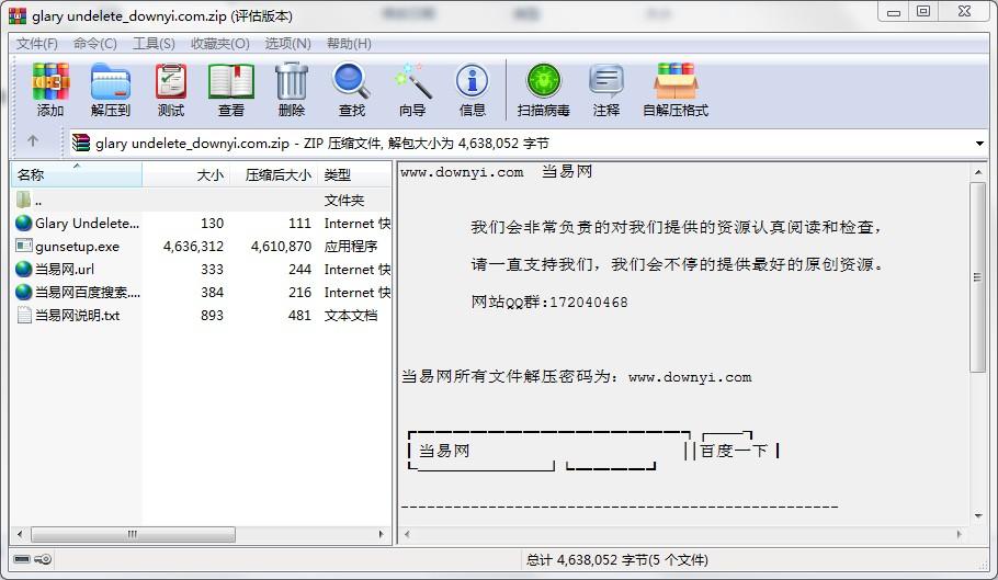 glary undelete中文版 v5.0.1.19 绿色版 0