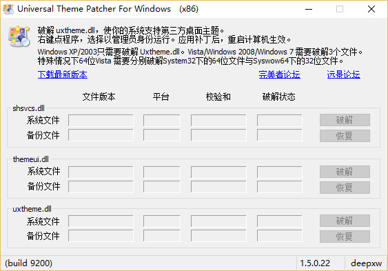 通用主题破解补丁(universal theme patcher) x64位 0