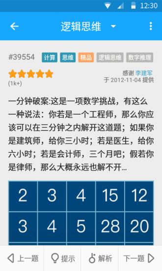 33iq手机版 v3.3.7 安卓最新版2