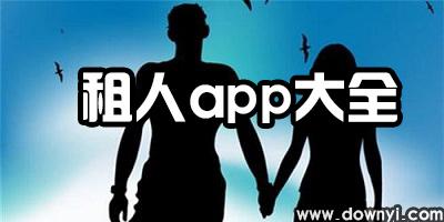 租人app哪个好?2018租人app排行_最好的租人软件下载