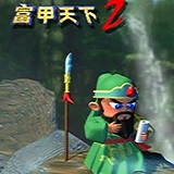 富甲天下2中文免安装版(附秘籍)