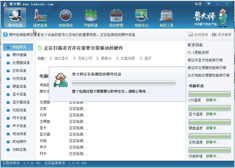鲁大师2012电脑版 v3.34  绿色版 0