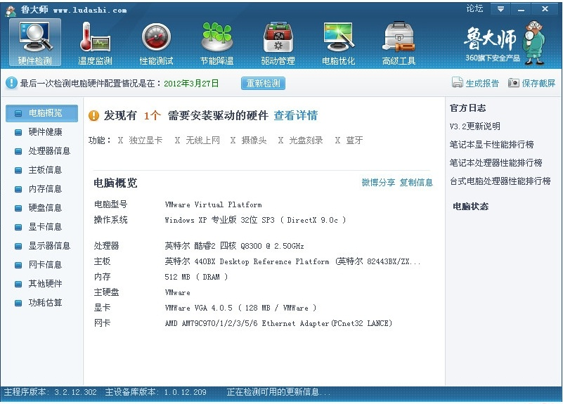 鲁大师2012电脑版 v3.34  绿色版 2