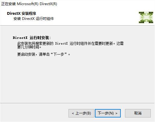 dx11 64位win10中文版 v6.0.2600.0 安装版 0