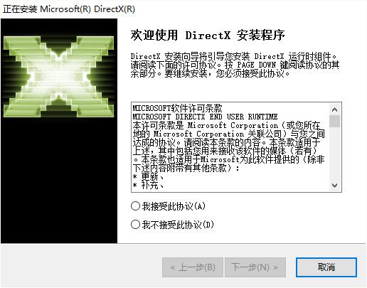 dx11 64位win10中文版