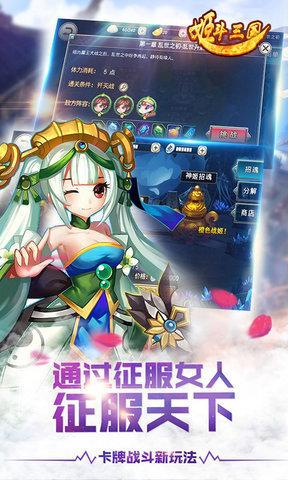 姬斗三国手游 v1.3.2 安卓版 0