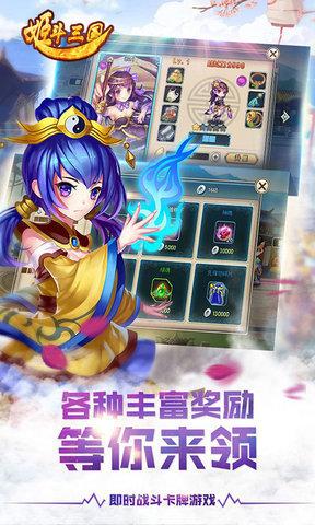 姬斗三国游戏